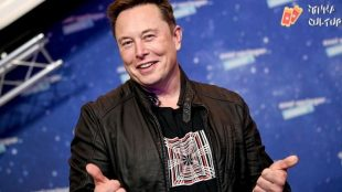 Bilionário Elon Musk se muda para casa de apenas 36 m²